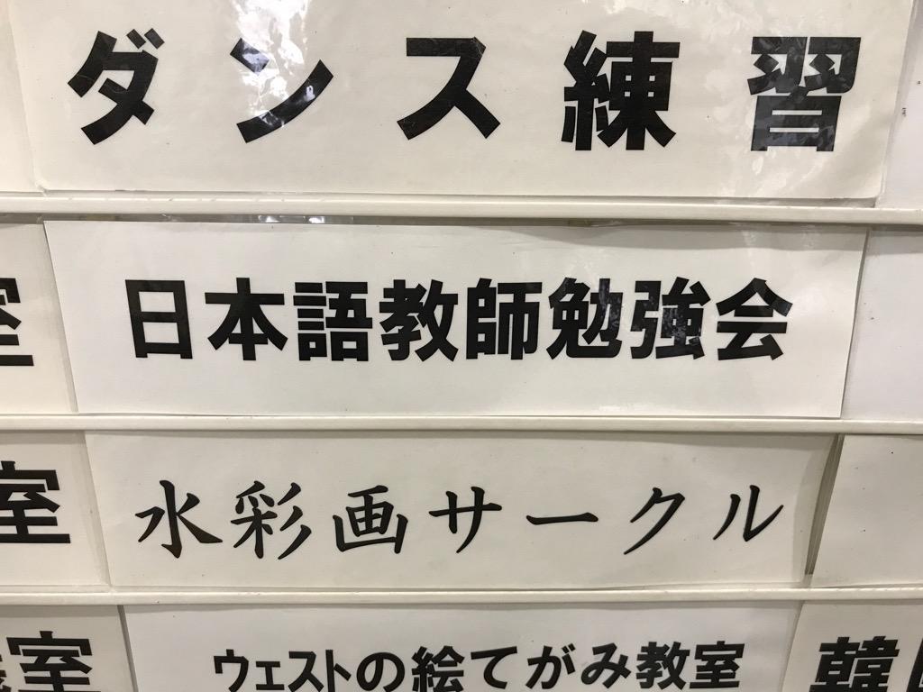 日本語教師勉強会