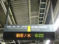 御茶ノ水行き 最終電車