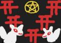 陰陽五行伝説の土地