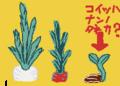 空想世界 野菜畑のナゾのタネ?