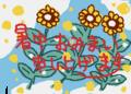 暑中お見舞い申し上げます 夏空と向日葵