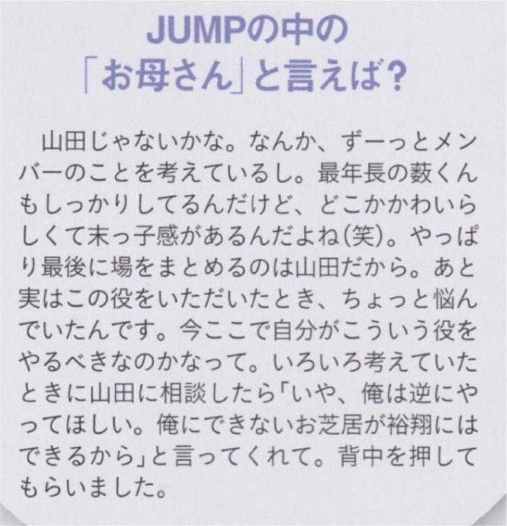 f:id:JUMP_10_RY:20170402083059j:image