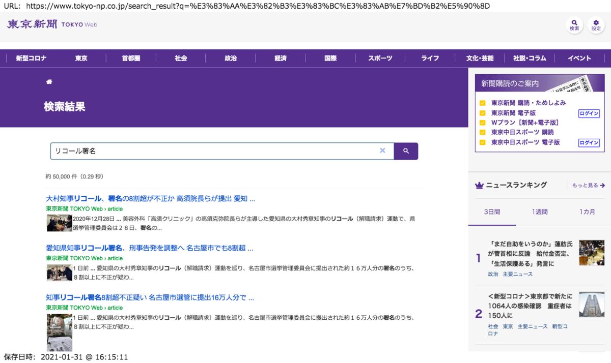 東京新聞サイト上で「リコール署名」を検索