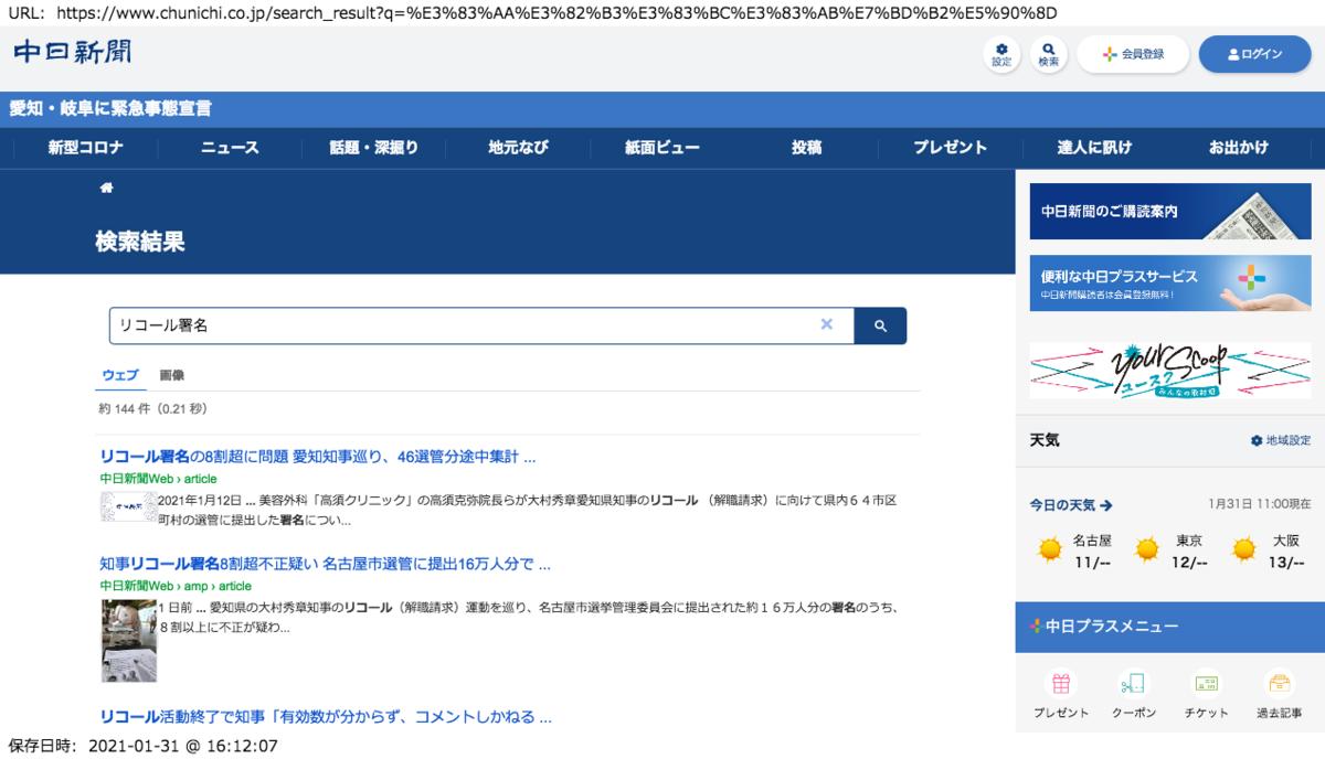 中日新聞サイト上で「リコール署名」を検索