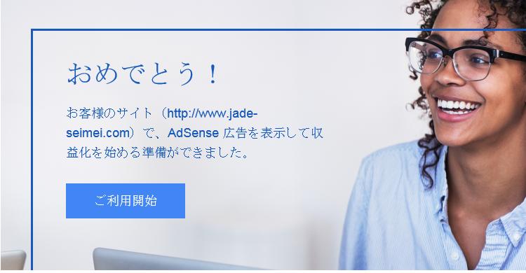 f:id:Jade-Seimei:20181223173859p:plain