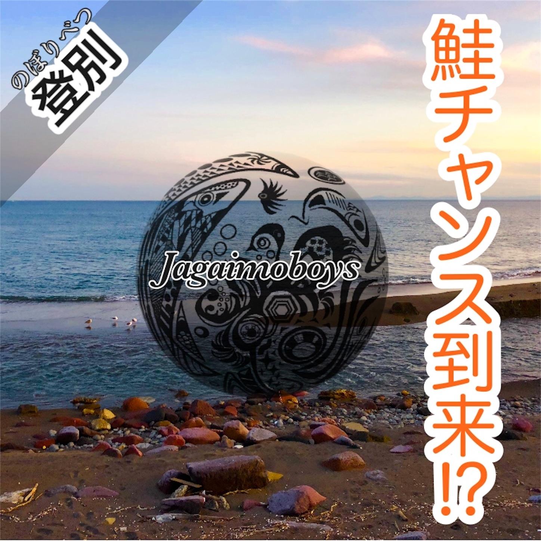 f:id:Jagaimoboys:20190927215731j:image
