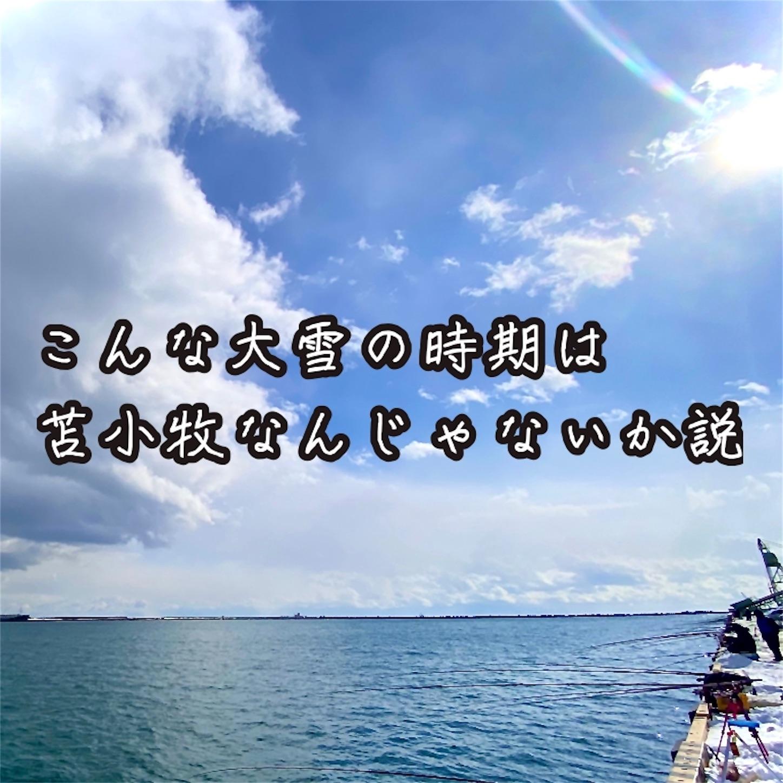 f:id:Jagaimoboys:20200208224607j:image