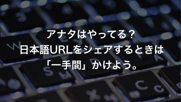 日本語URLシェア