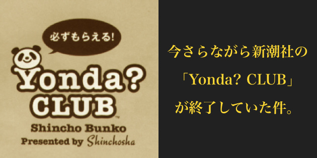 Yonda? CLUBが終了していた