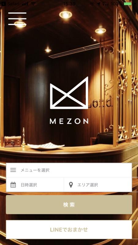 MEZONトップページ