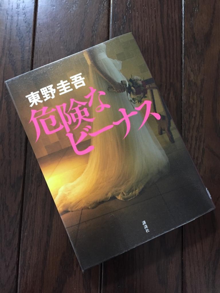 f:id:JakeKizuki:20161202191817j:plain