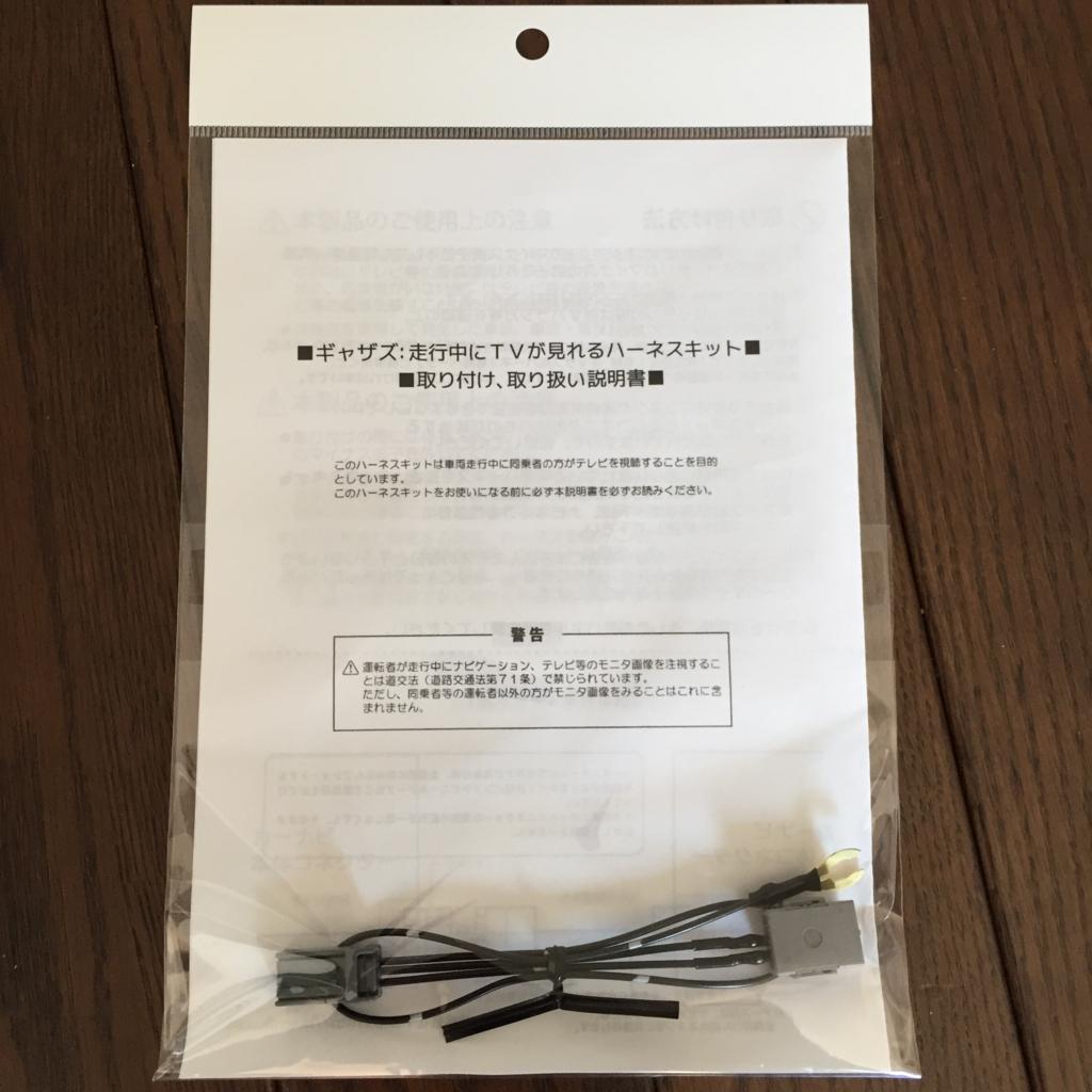 f:id:JakeKizuki:20170320182549j:plain