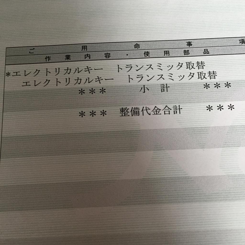 f:id:JakeKizuki:20170422161146j:plain