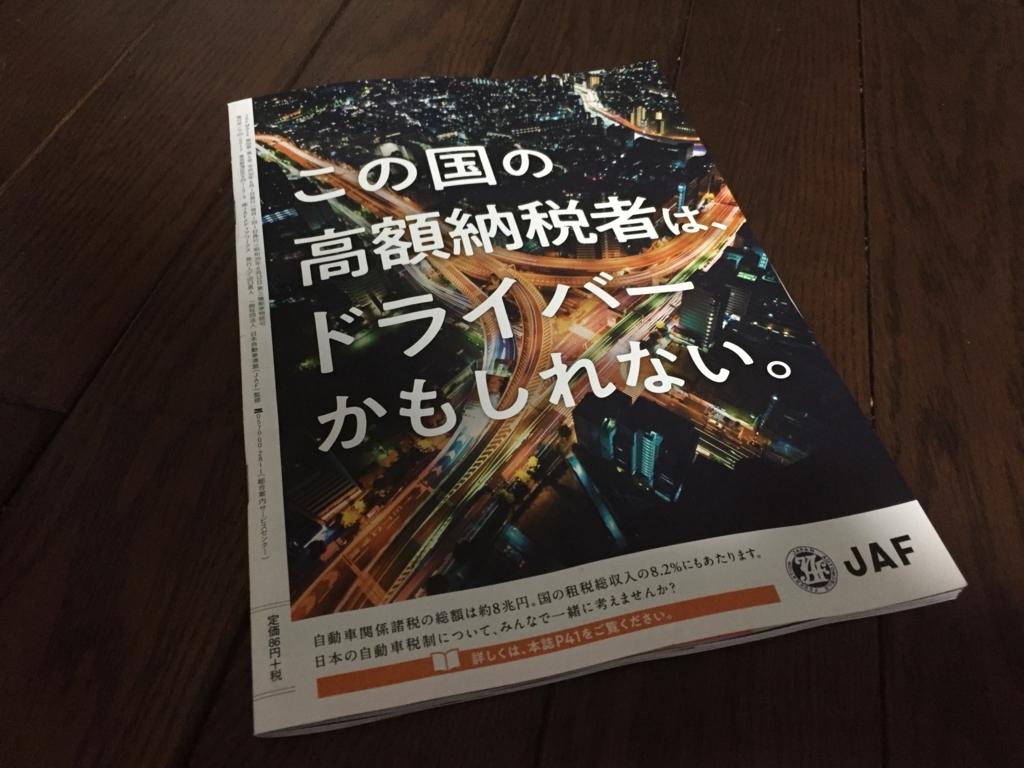 f:id:JakeKizuki:20180523224151j:plain
