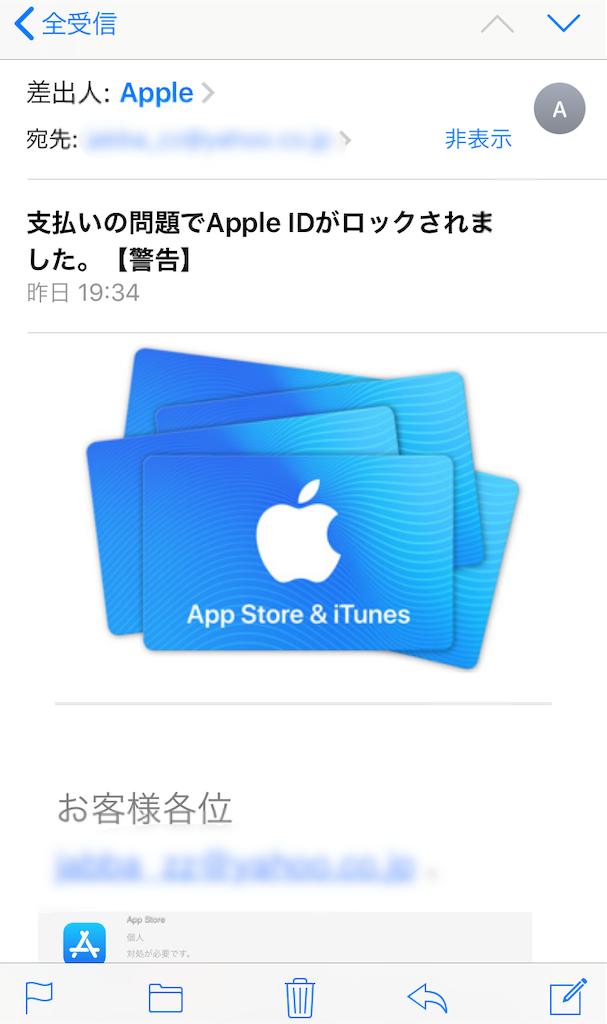 で 問題 id の 支払い apple