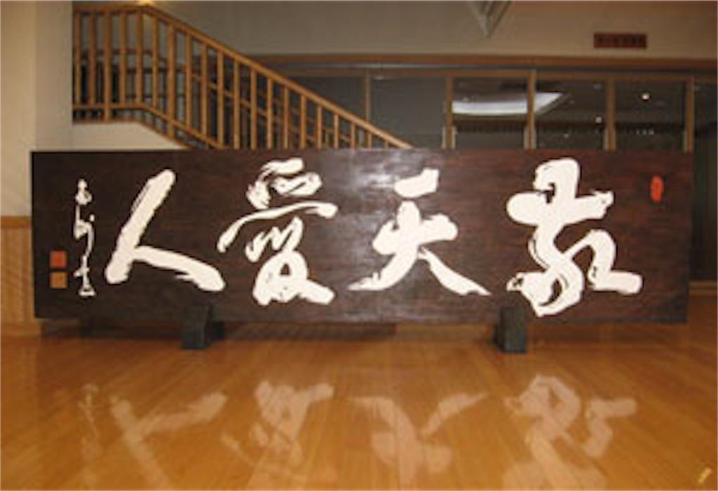 f:id:Japan-shinto-makoto:20161024211314j:image