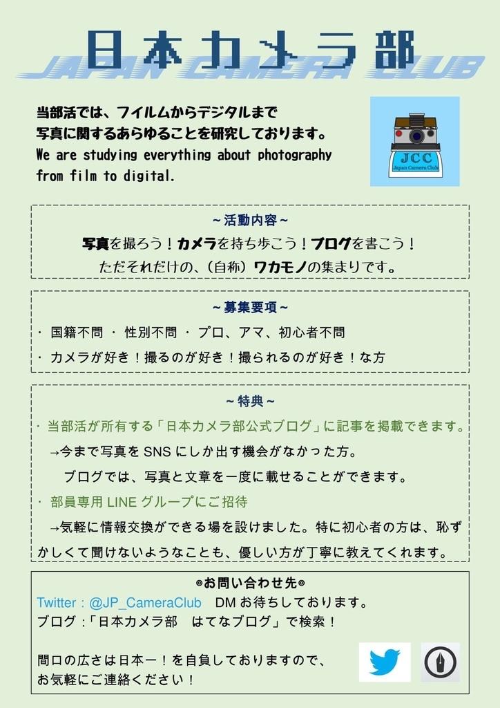 f:id:JapanCameraClub:20180927002031j:plain