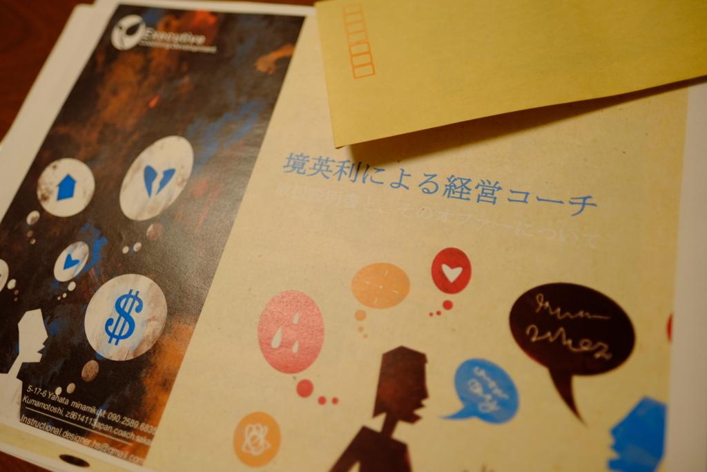 f:id:JapanCoachSakai:20161223192902j:plain