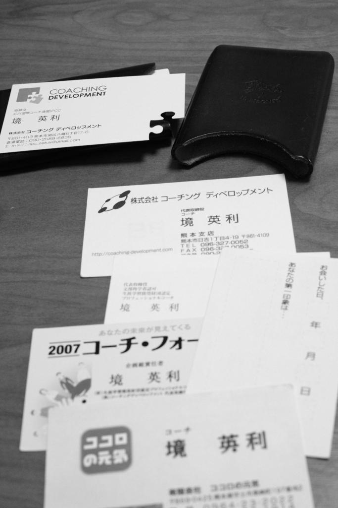 f:id:JapanCoachSakai:20161224120954j:plain