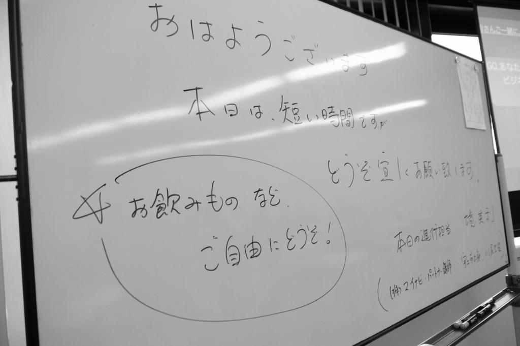 f:id:JapanCoachSakai:20170114205800j:plain