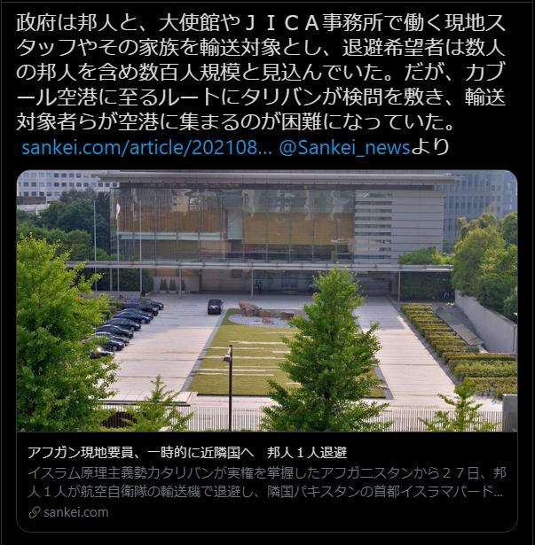 f:id:JapanNewsZero:20210828150253p:plain