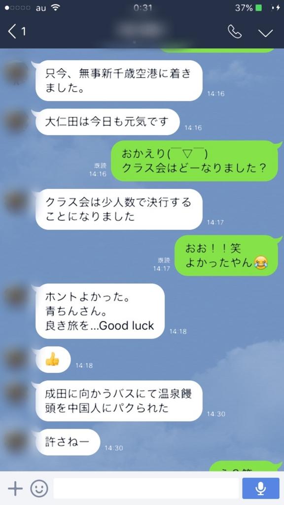f:id:JapaneseENJI:20170219003523j:plain