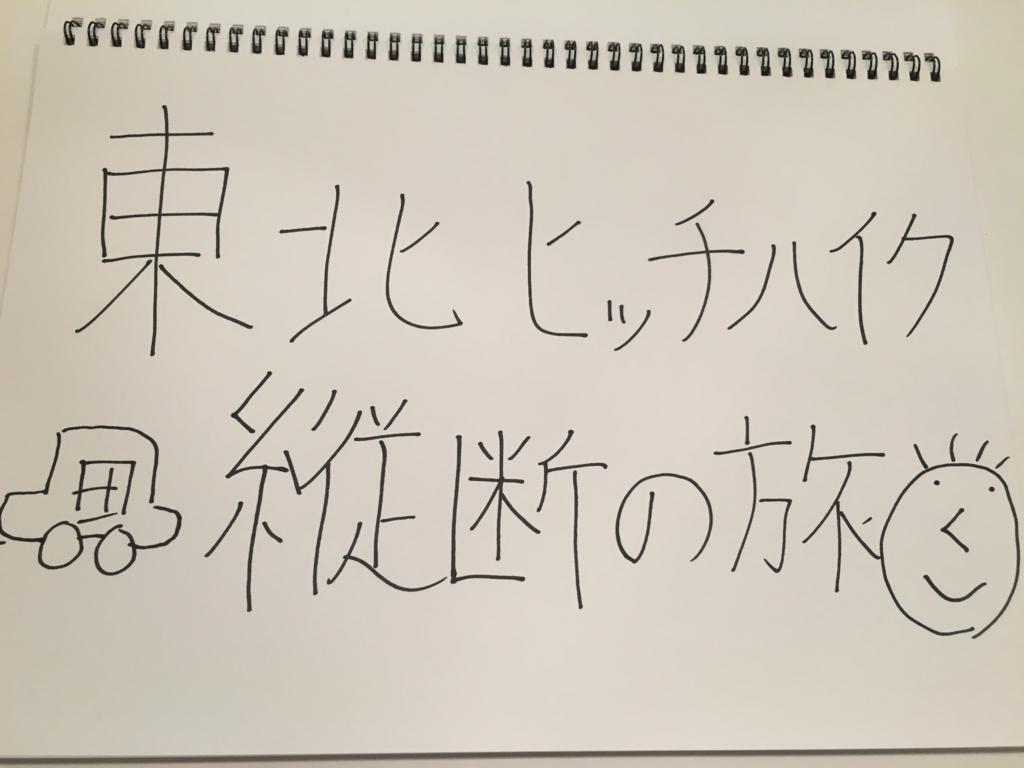 f:id:JapaneseENJI:20170821005333j:plain