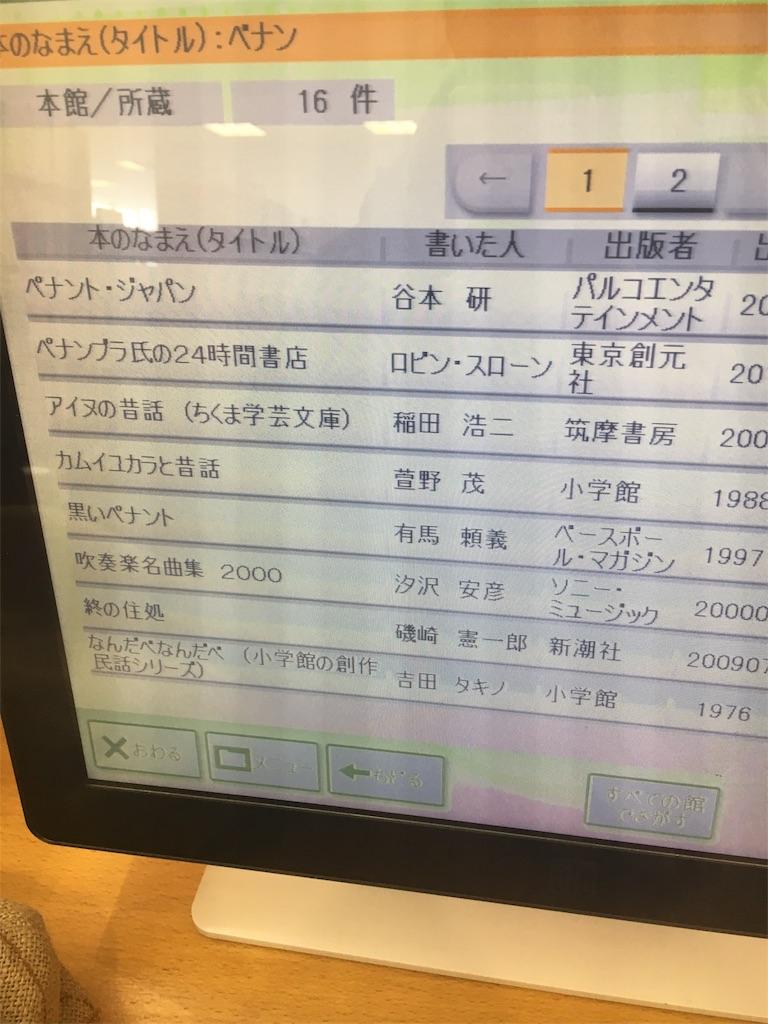 f:id:JapaneseENJI:20180223135421j:image