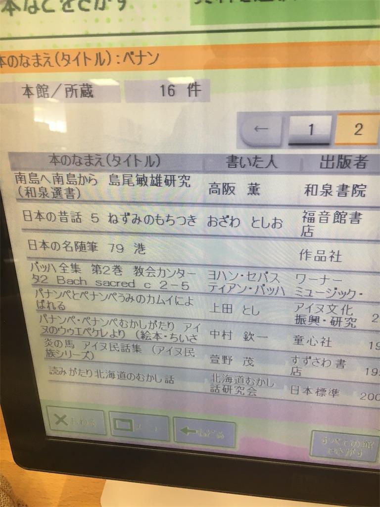 f:id:JapaneseENJI:20180223135425j:image