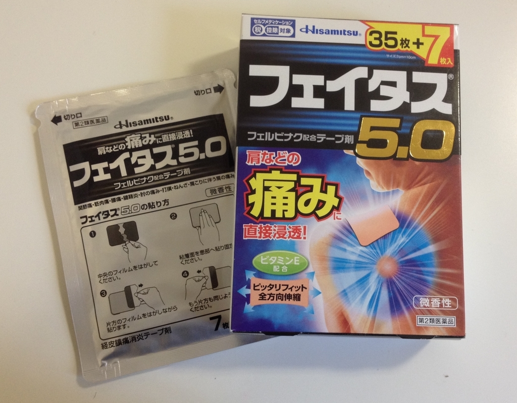 f:id:JapaneseUKpharmacist:20181014223727j:plain