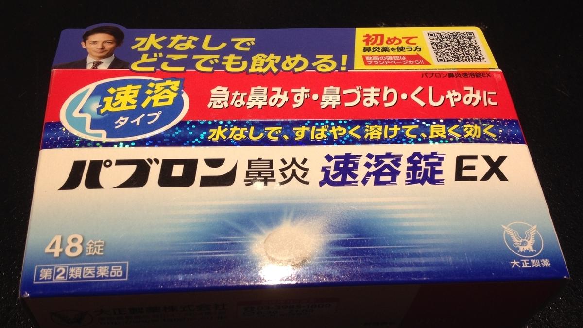 f:id:JapaneseUKpharmacist:20190331062441j:plain