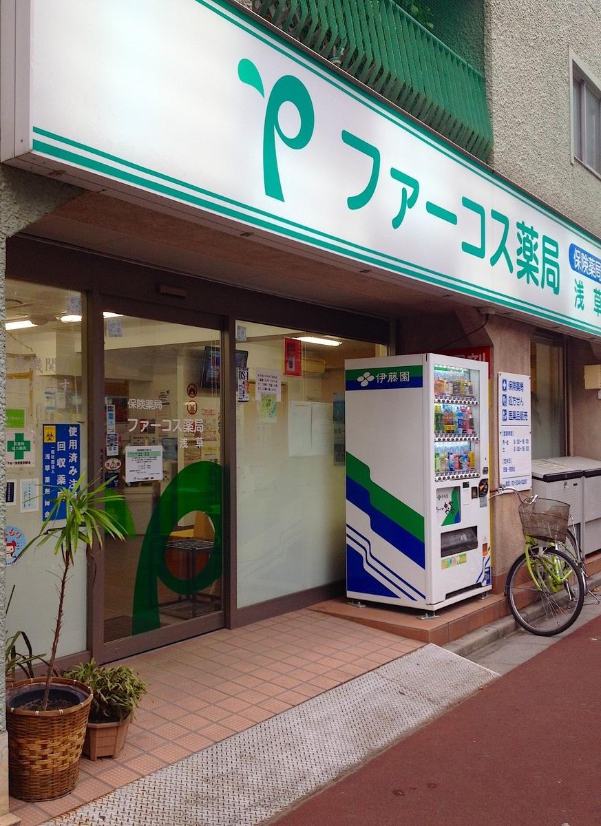 f:id:JapaneseUKpharmacist:20191020172242j:plain