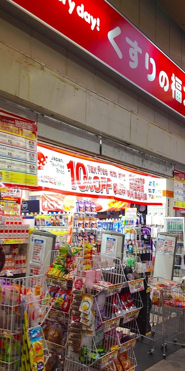 f:id:JapaneseUKpharmacist:20191020175637j:plain