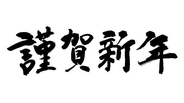 f:id:Japangary:20190102194101j:plain