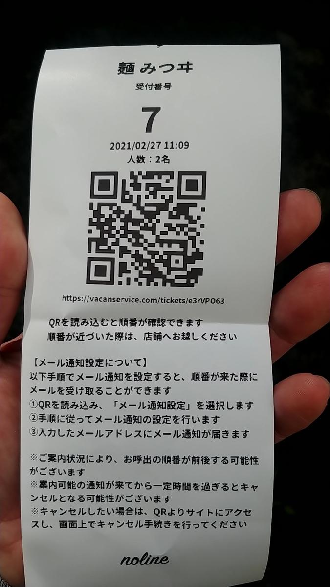 f:id:Japon-san:20210228090149j:plain