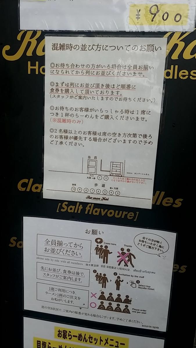 f:id:Japon-san:20210303072257j:plain