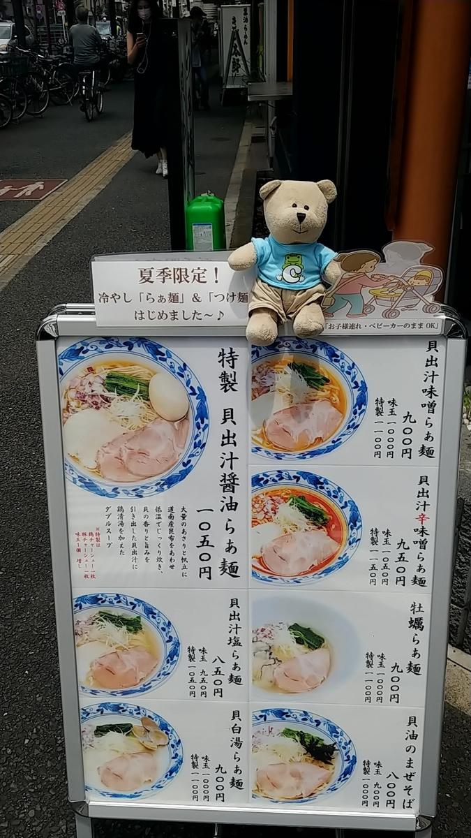 f:id:Japon-san:20210717074550j:plain