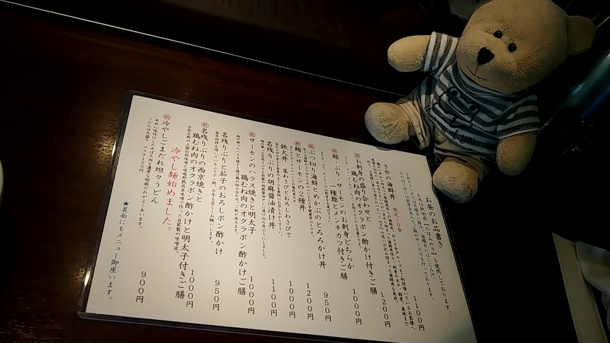 f:id:Japon-san:20210722083516j:plain