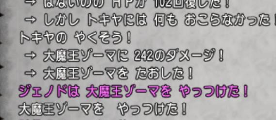 f:id:Jenodo_DQX:20210518142815p:plain