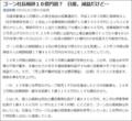日産社長10億円