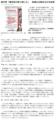 前川証言3