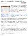 韓国の竹島教育