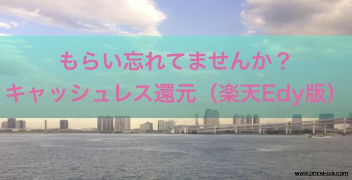 f:id:Jinrai-ixa:20200113162504j:plain