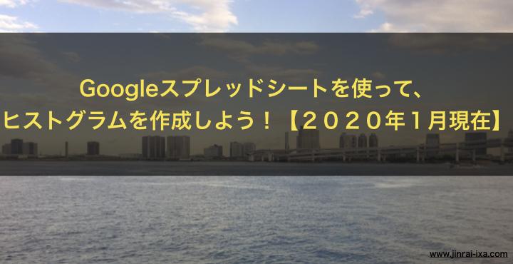 f:id:Jinrai-ixa:20200113163217j:plain