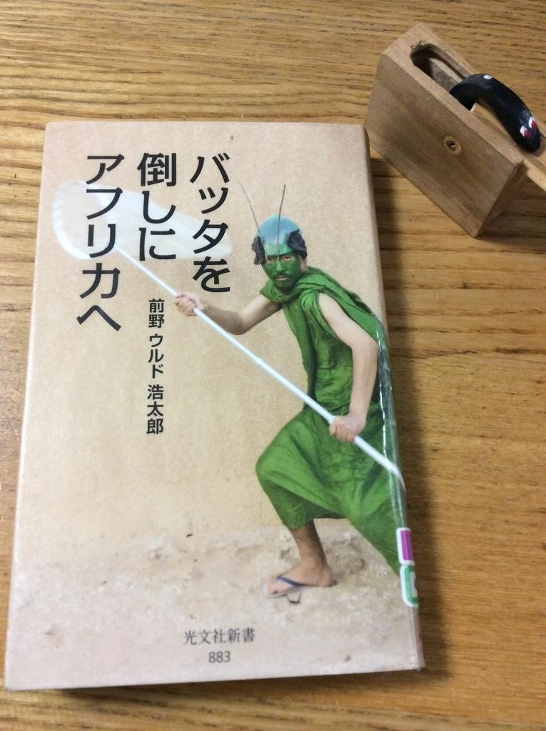 f:id:JinseiOmoshiroku69:20181230185206j:plain