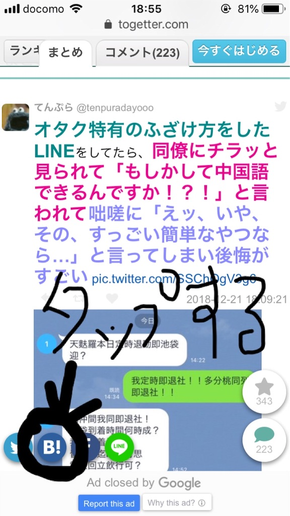 f:id:Jinsei_finisher:20181223190538j:image