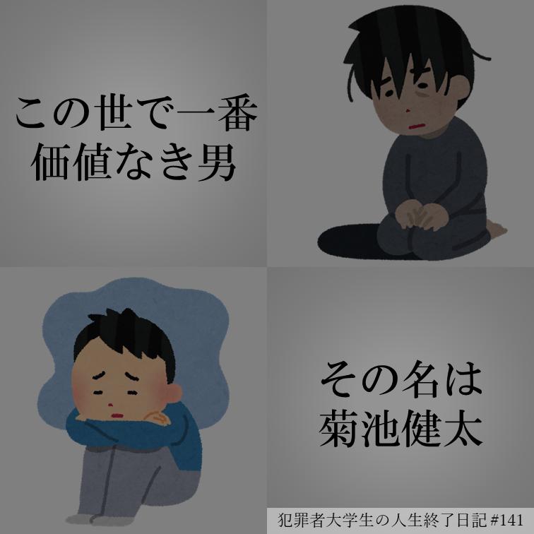 f:id:Jinsei_finisher:20190128233651p:plain
