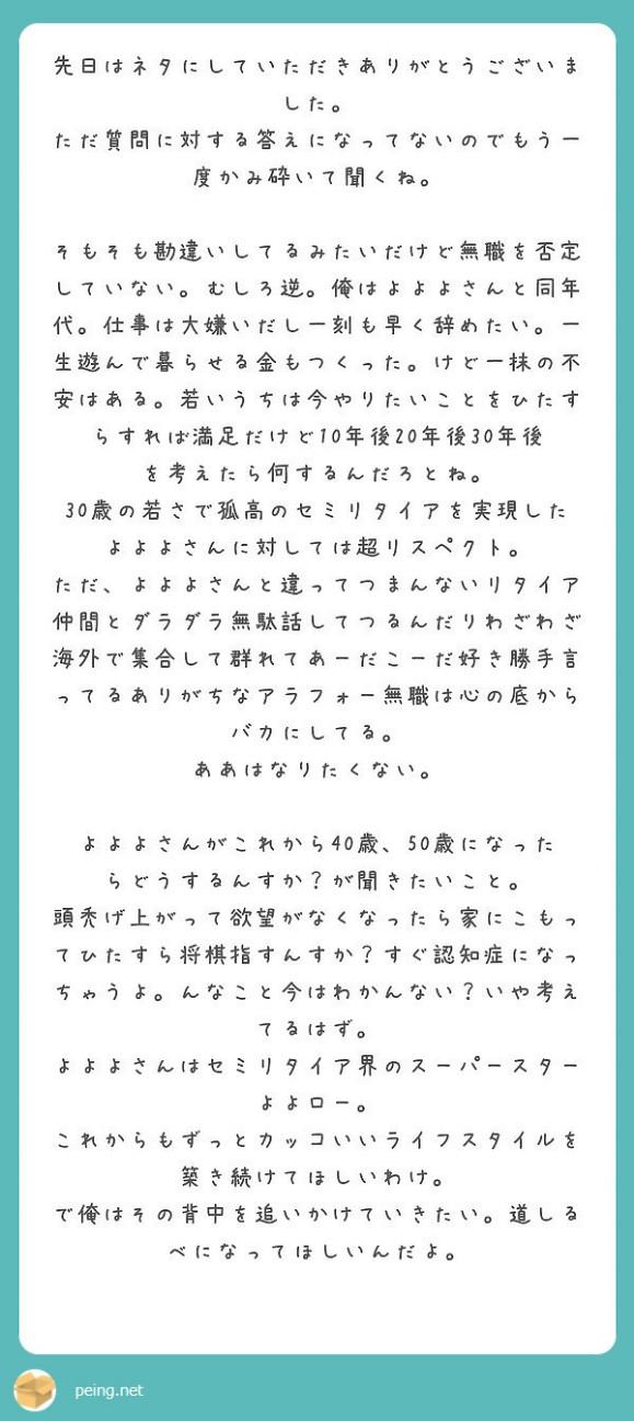 f:id:Jinseiyoyoyo:20180727135729j:plain
