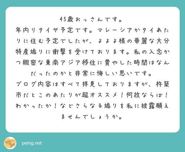f:id:Jinseiyoyoyo:20180813115456j:plain