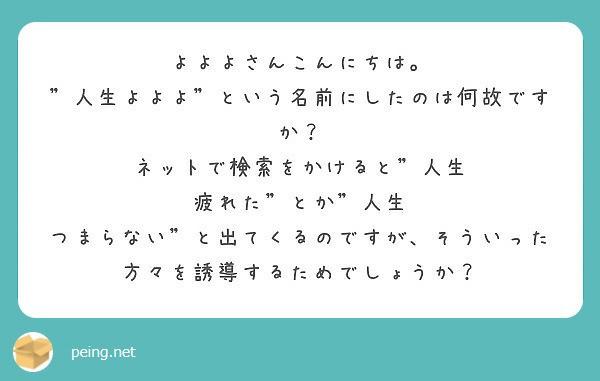 f:id:Jinseiyoyoyo:20180825101156j:plain
